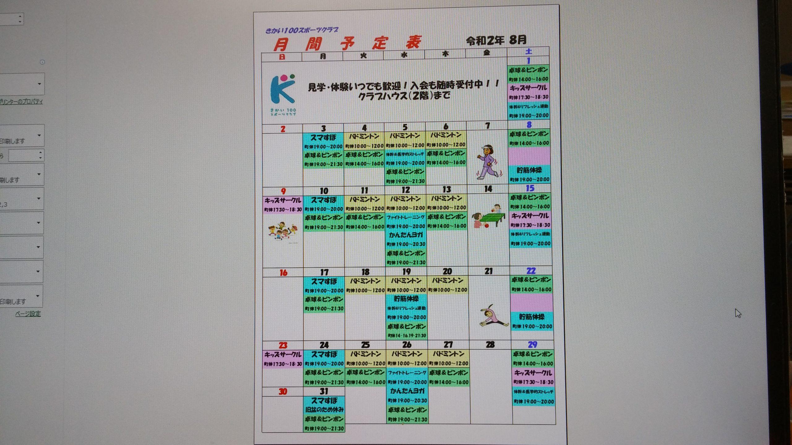 8月のイベントカレンダーを公開しました!