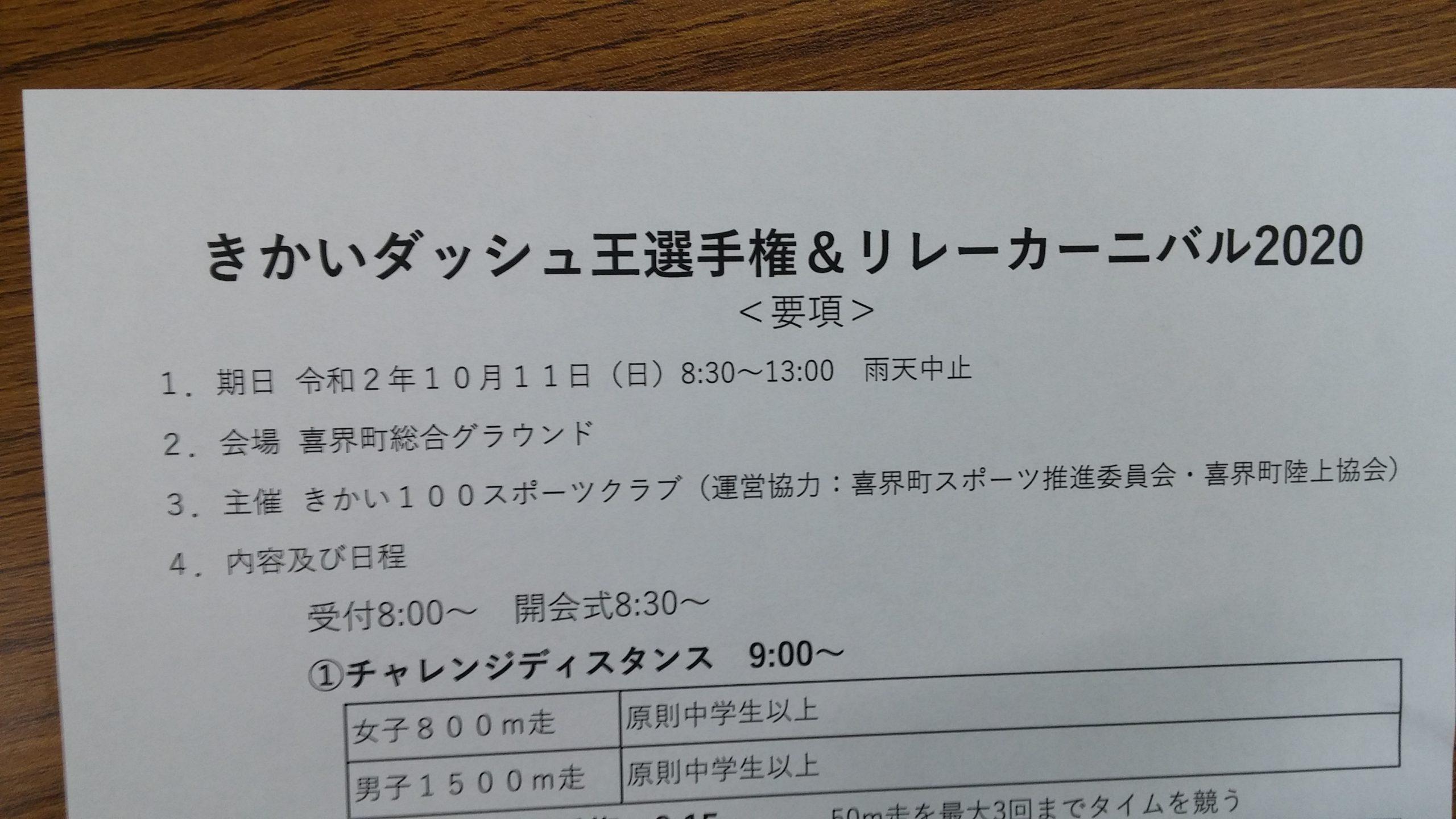 きかいダッシュ王選手権&リレーカーニバル2020中止のお知らせ
