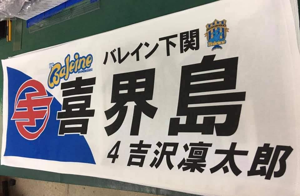 第100回天皇杯全日本サッカー大会に喜界島出身者が出場!