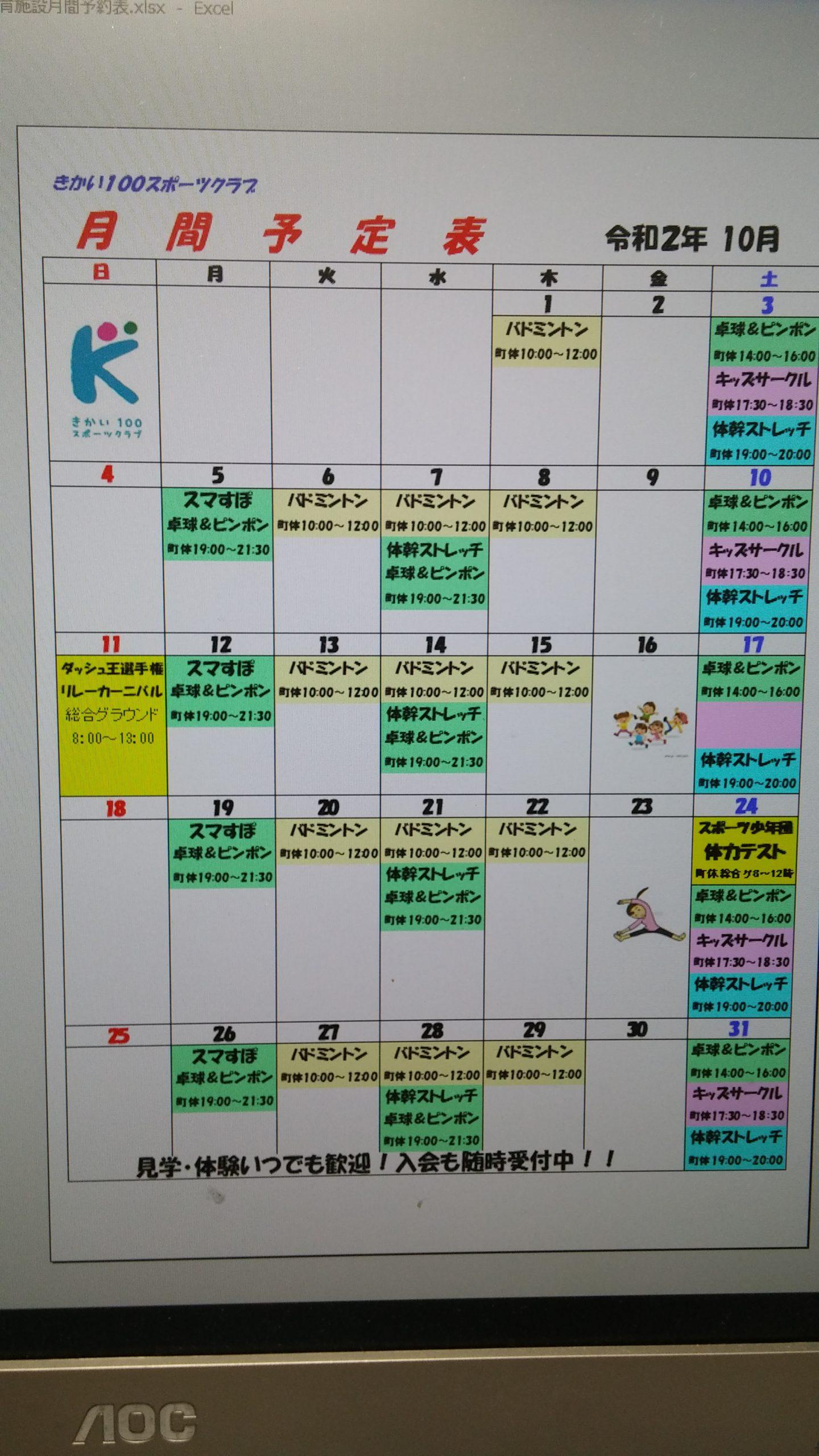 10月のイベントカレンダーを掲載します!