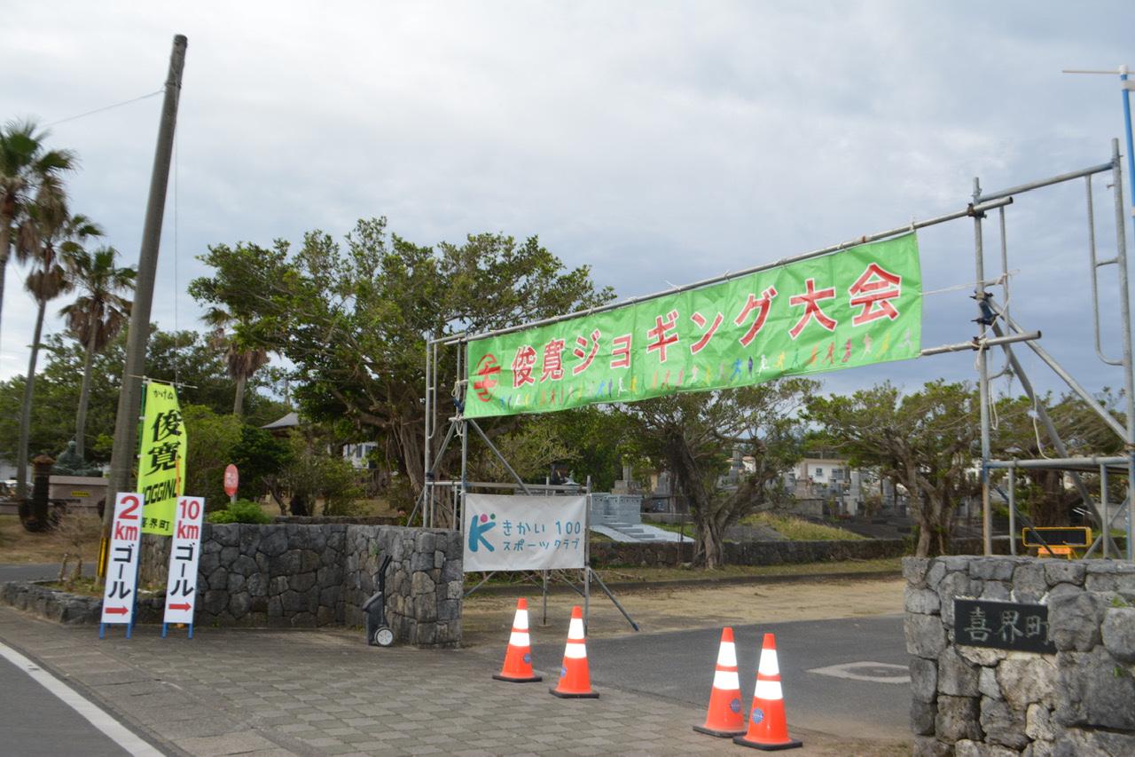 俊寛ジョギング大会🏃♂️🏃♀️(2キロの部)