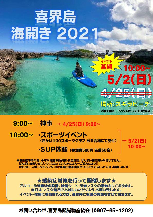 2021.5.2 海開き!スポーツイベント開催のお知らせ!!